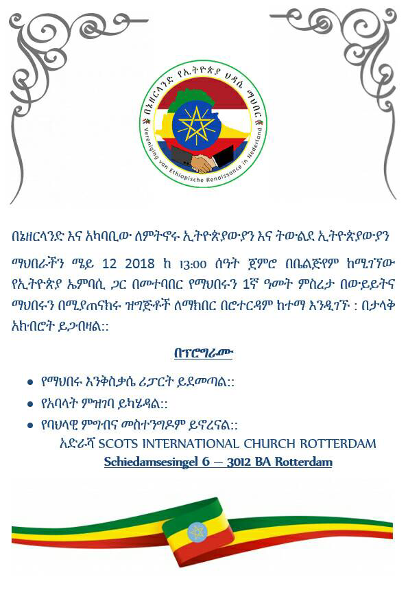 News – Page 38 – Embassy of Ethiopia