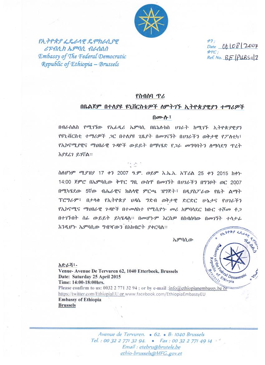 Invitation letter embassy of ethiopia stopboris Gallery