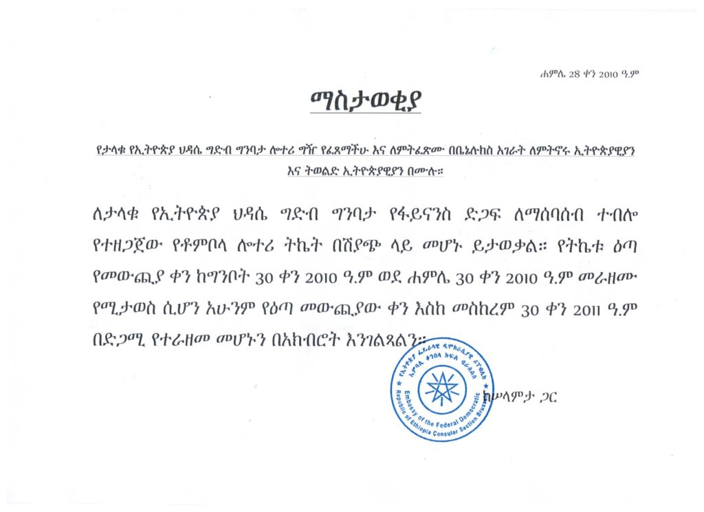 Postponement of the Drawing Date of the Grand Ethiopian